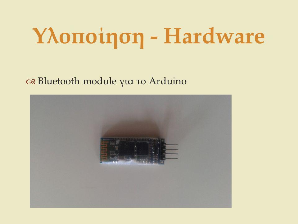Υλοποίηση - Hardware Bluetooth module για το Arduino