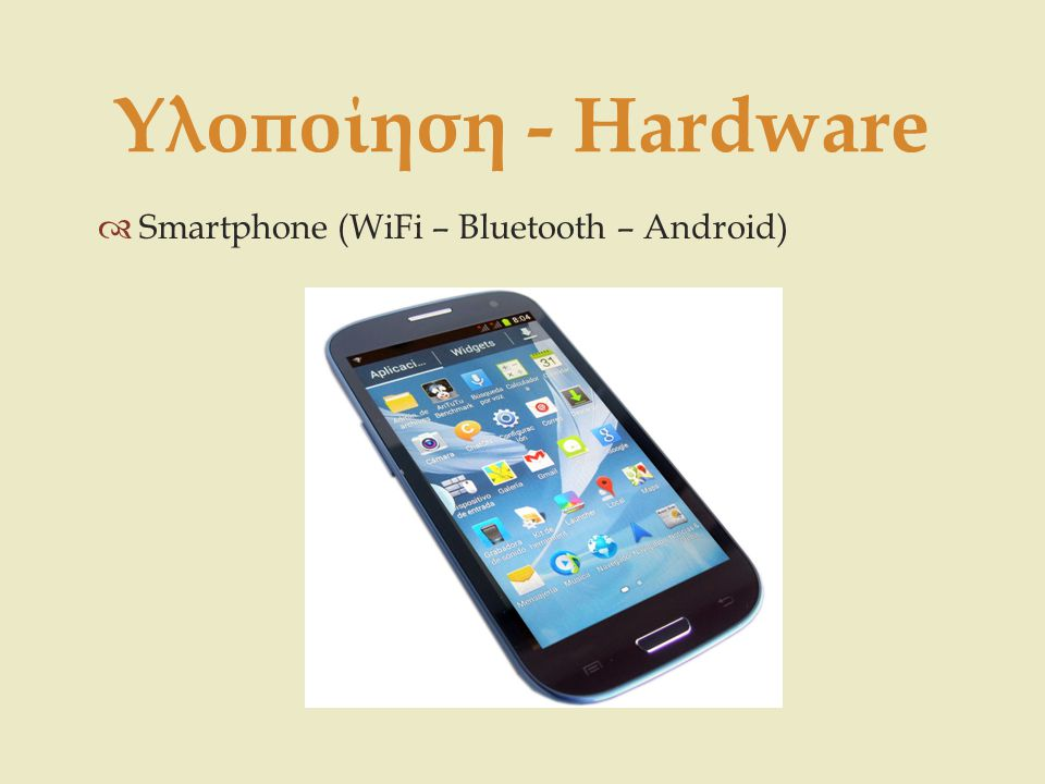 Υλοποίηση - Hardware Smartphone (WiFi – Bluetooth – Android)