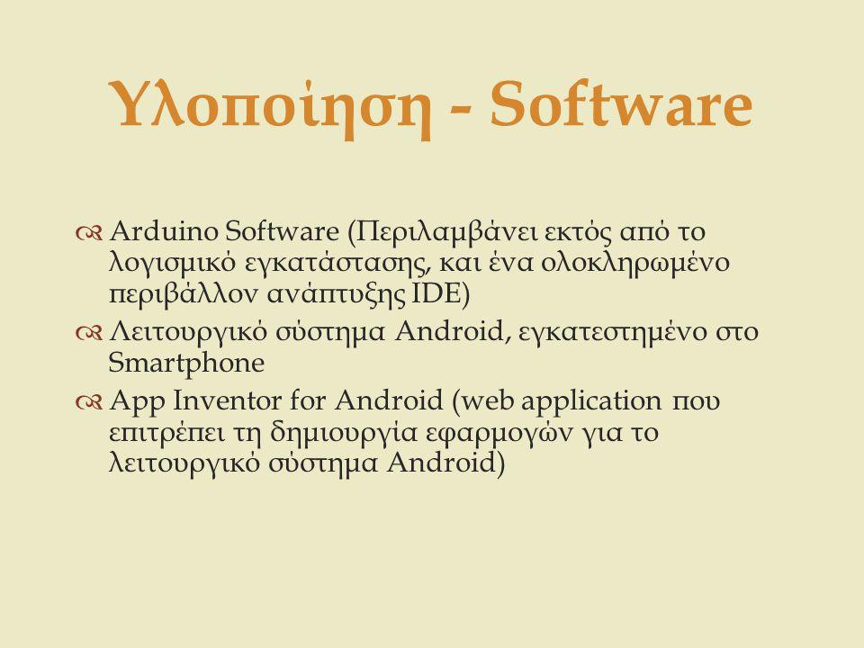 Υλοποίηση - Software Arduino Software (Περιλαμβάνει εκτός από το λογισμικό εγκατάστασης, και ένα ολοκληρωμένο περιβάλλον ανάπτυξης IDE)