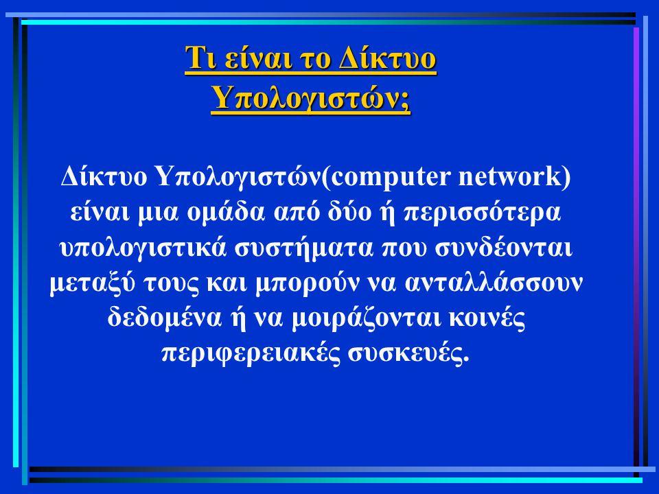 Τι είναι το Δίκτυο Υπολογιστών;