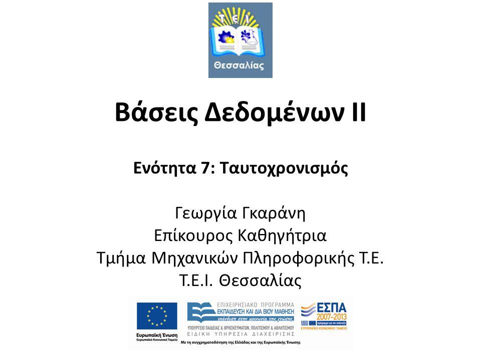 Βάσεις Δεδομένων II Ενότητα 7: Ταυτοχρονισμός Γεωργία Γκαράνη