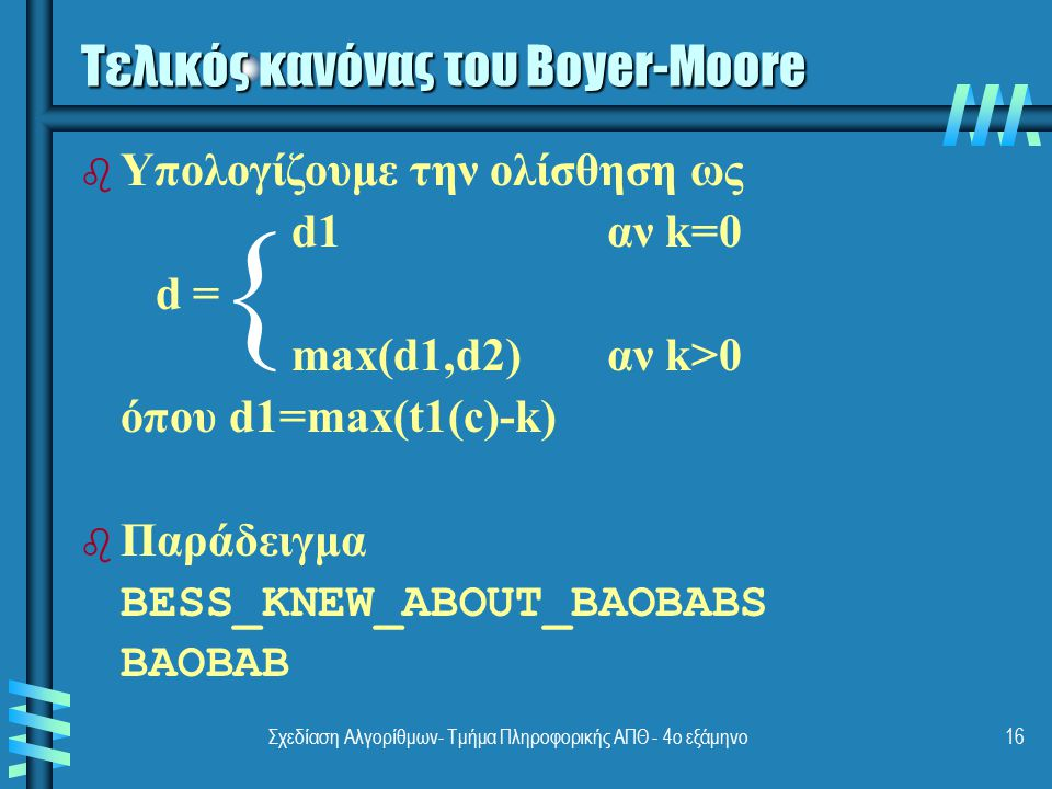 Τελικός κανόνας του Boyer-Moore