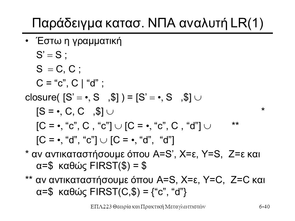 Παράδειγμα κατασ. ΝΠΑ αναλυτή LR(1)
