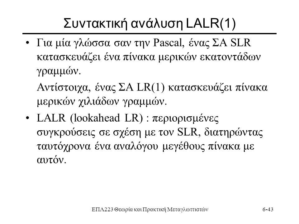 Συντακτική ανάλυση LALR(1)