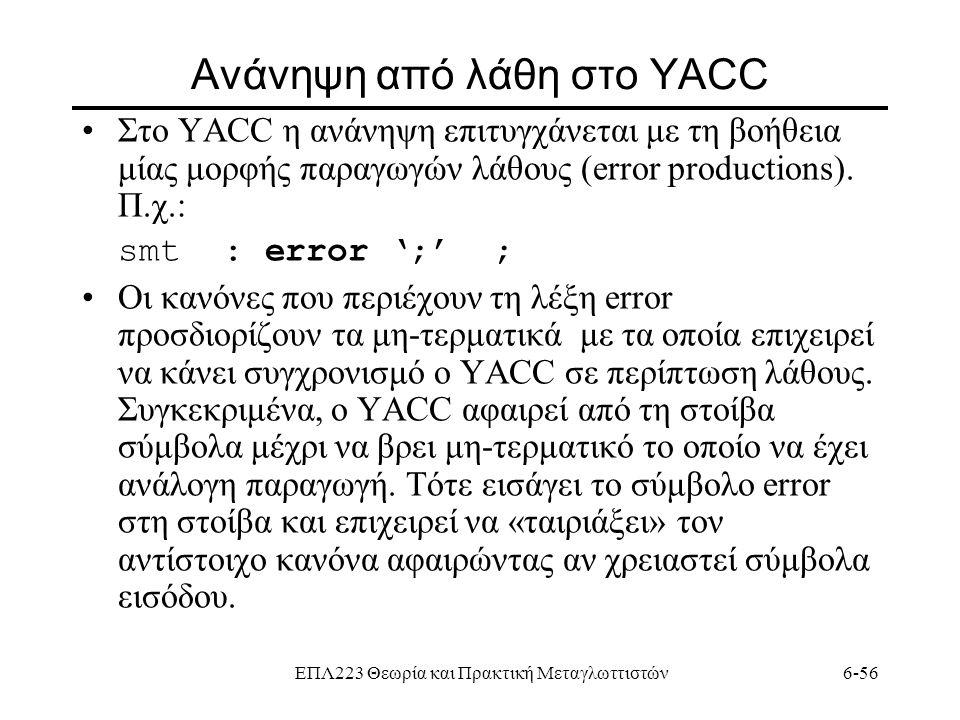 Ανάνηψη από λάθη στο YACC