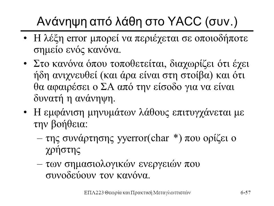 Ανάνηψη από λάθη στο YACC (συν.)