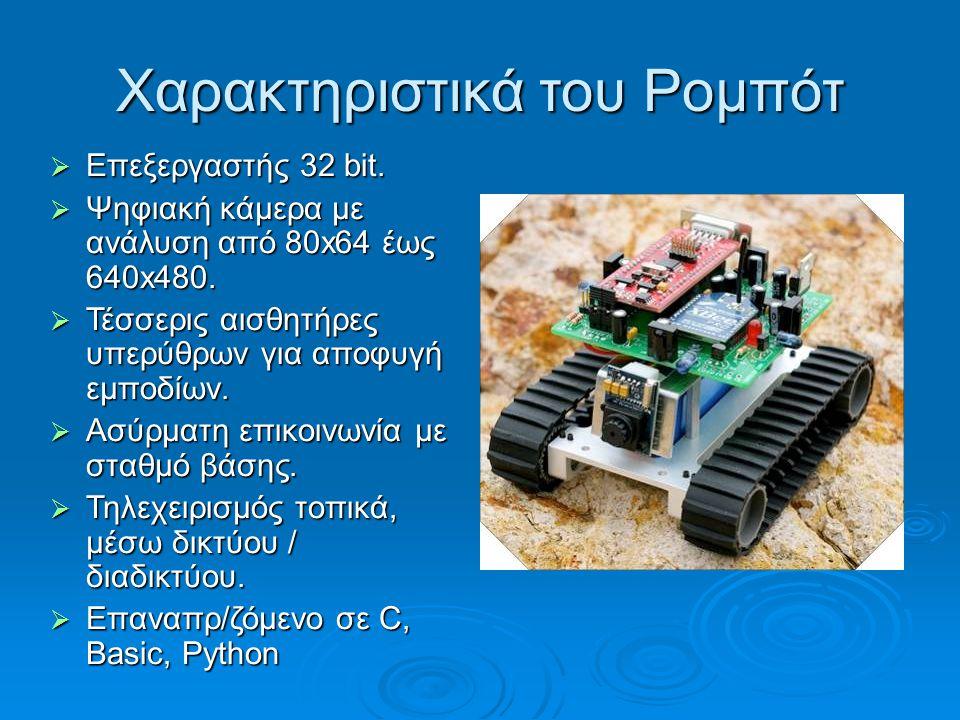 Χαρακτηριστικά του Ρομπότ