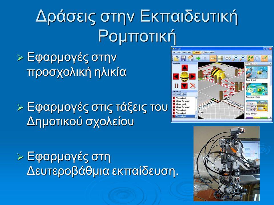 Δράσεις στην Εκπαιδευτική Ρομποτική