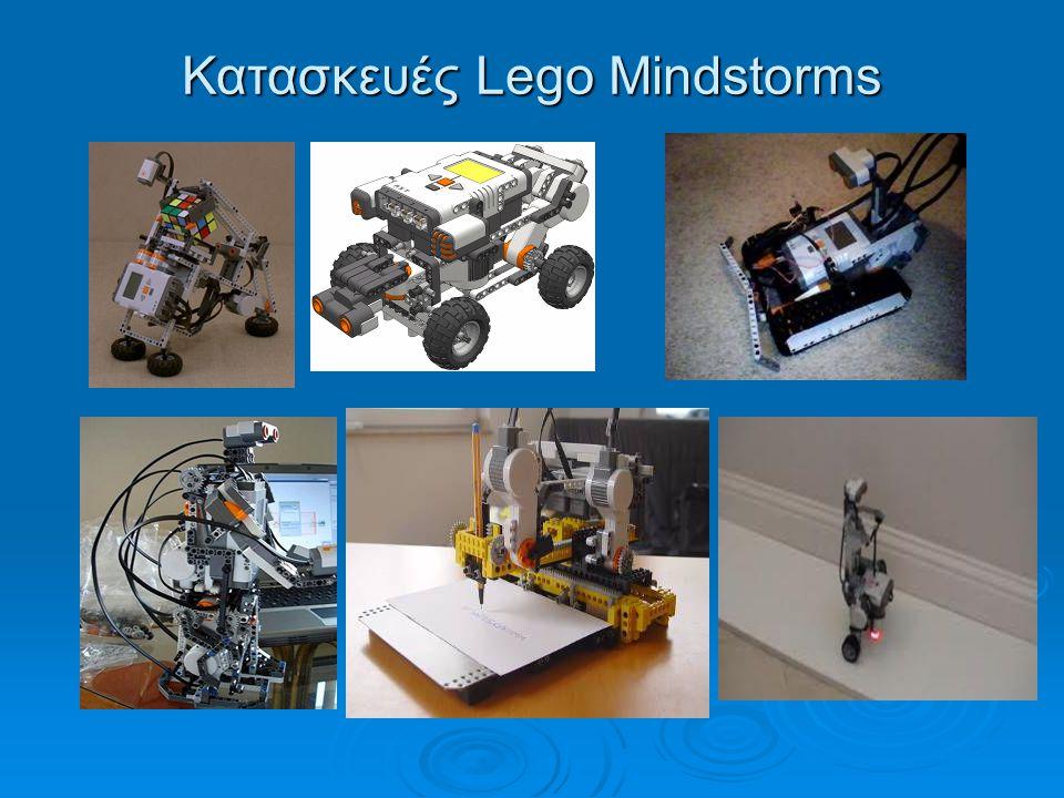 Κατασκευές Lego Mindstorms