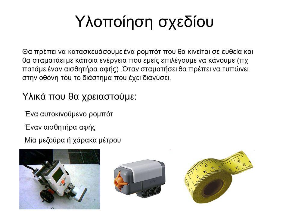 Υλοποίηση σχεδίου Υλικά που θα χρειαστούμε: