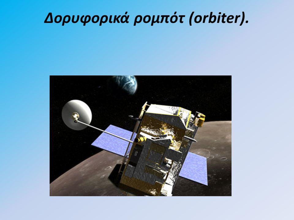 Δορυφορικά ρομπότ (οrbiter).