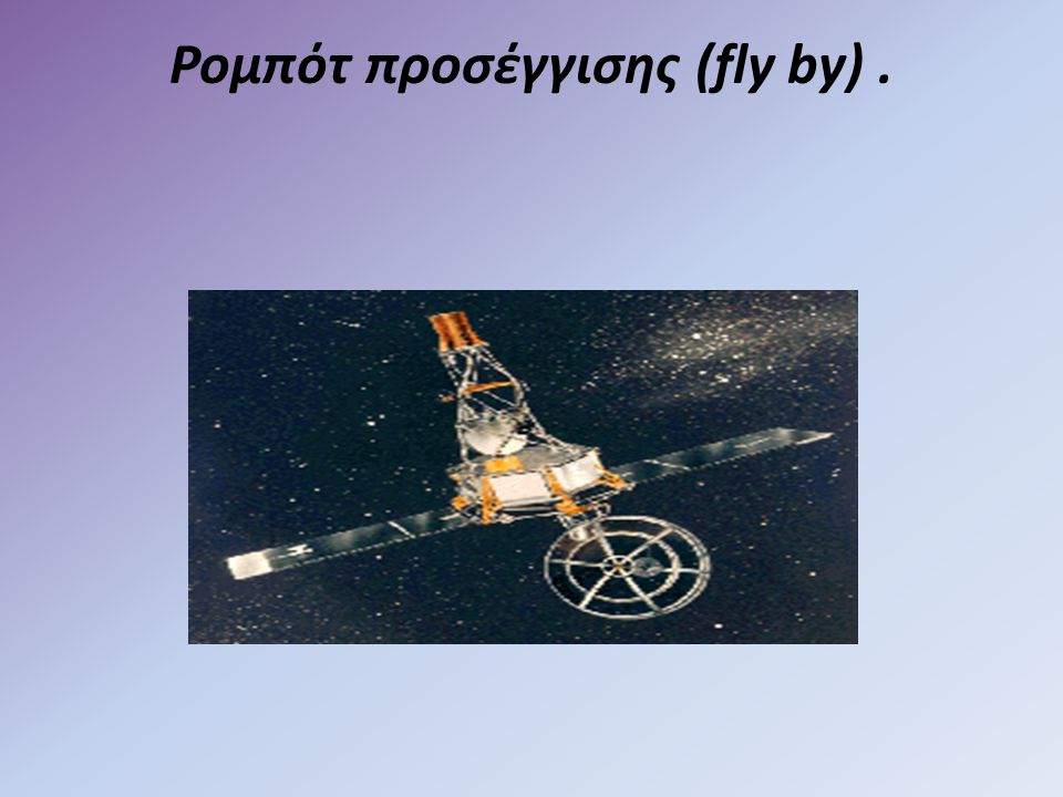 Ρομπότ προσέγγισης (fly by) .