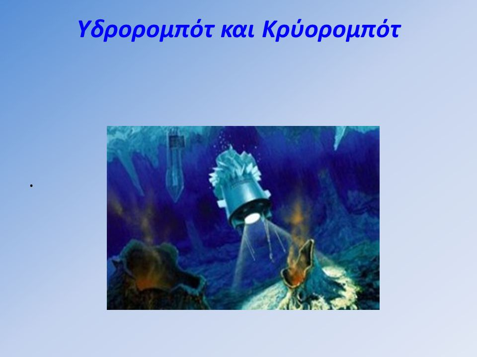 Yδρορομπότ και Kρύορομπότ