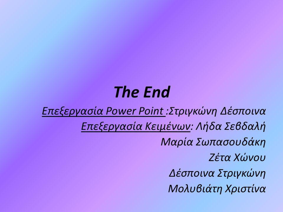 The End Επεξεργασία Power Point :Στριγκώνη Δέσποινα