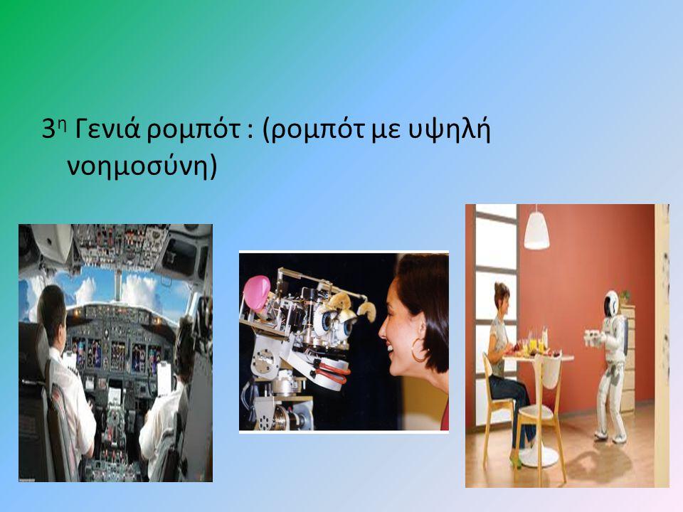 3η Γενιά ρομπότ : (ρομπότ με υψηλή νοημοσύνη)