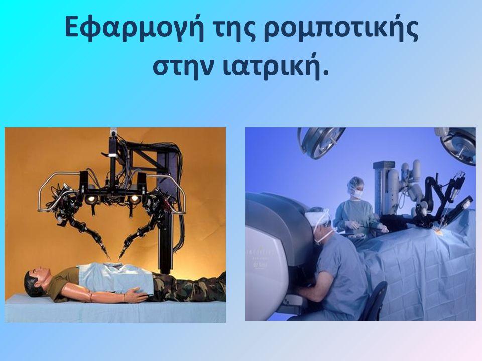Εφαρμογή της ρομποτικής στην ιατρική.