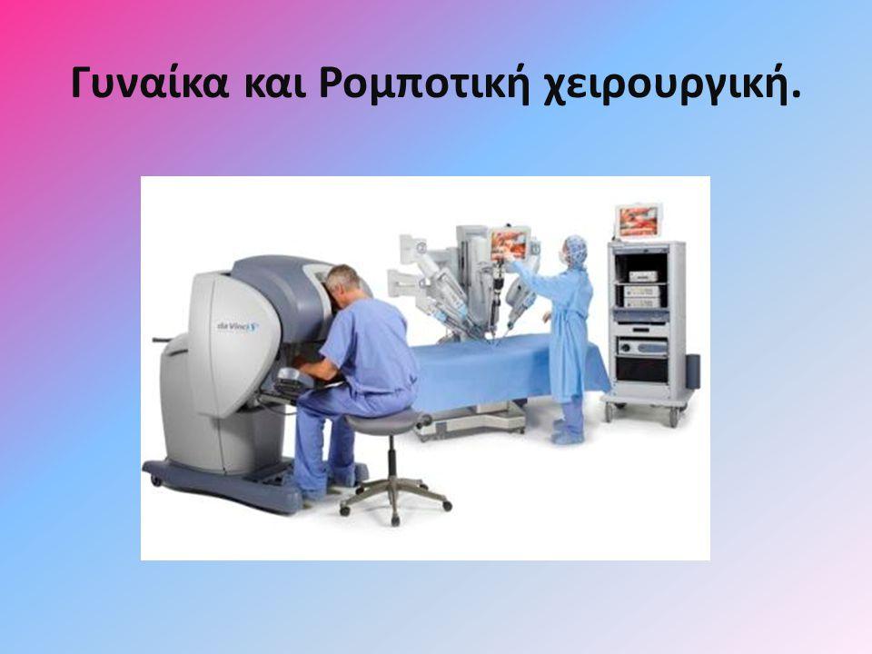 Γυναίκα και Ρομποτική χειρουργική.