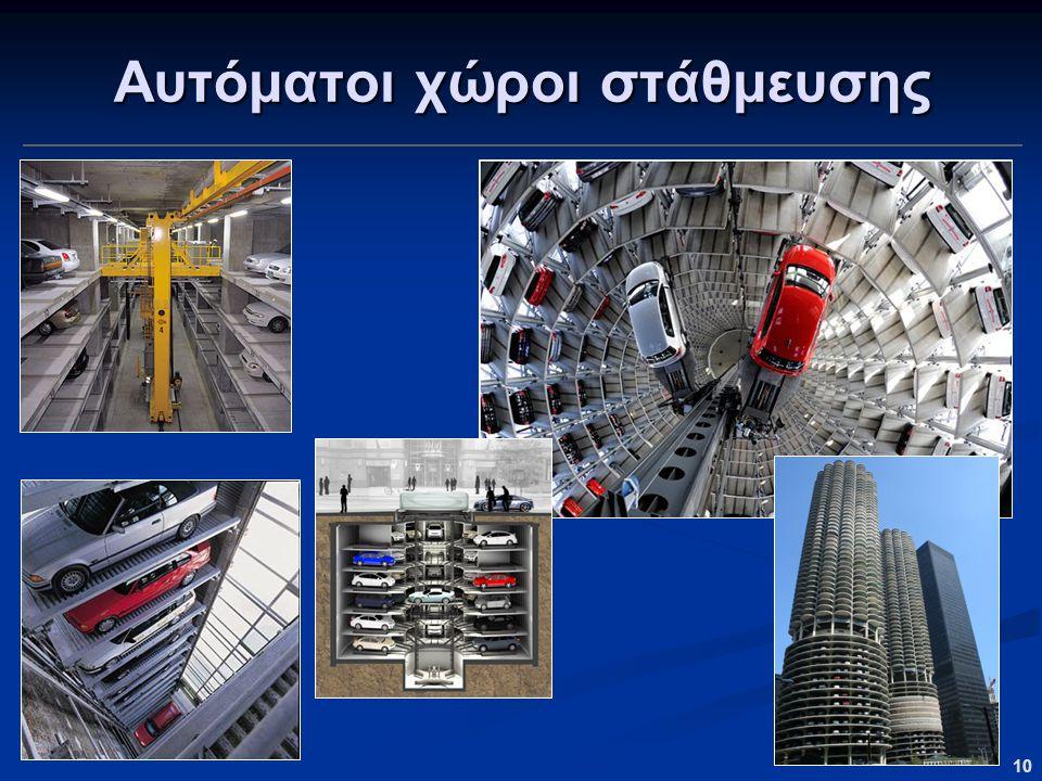 Αυτόματοι χώροι στάθμευσης
