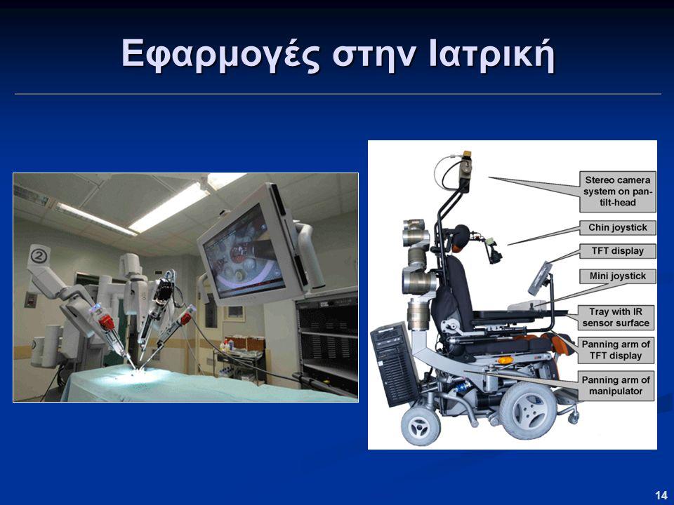 Εφαρμογές στην Ιατρική