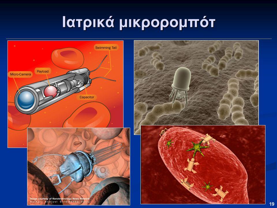 Ιατρικά μικρορομπότ