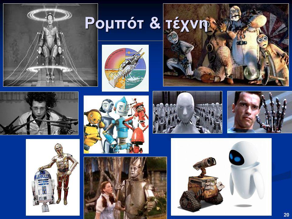 Ρομπότ & τέχνη