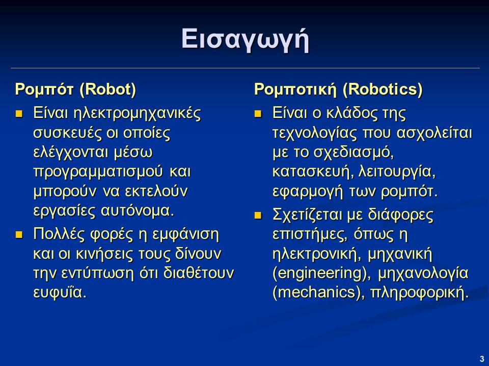 Εισαγωγή Ρομπότ (Robot)