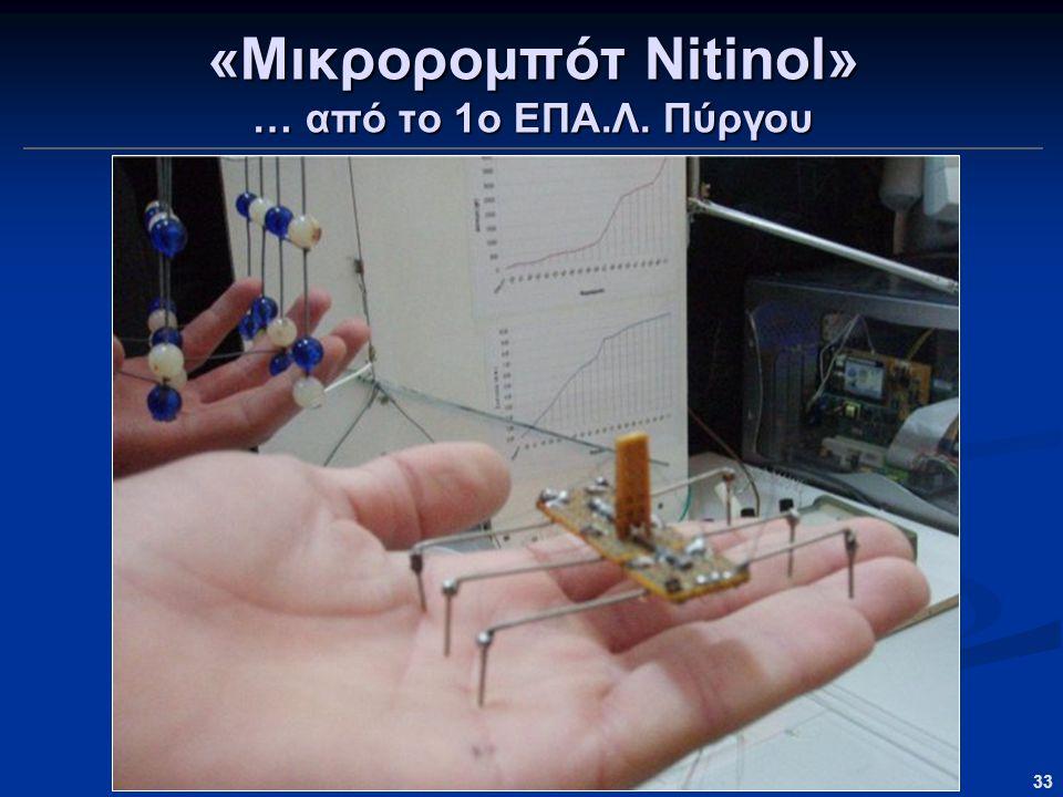 «Μικρορομπότ Nitinol» … από το 1ο ΕΠΑ.Λ. Πύργου