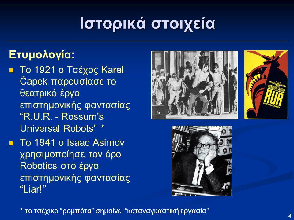 Ιστορικά στοιχεία Ετυμολογία: