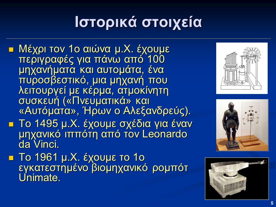 Ιστορικά στοιχεία