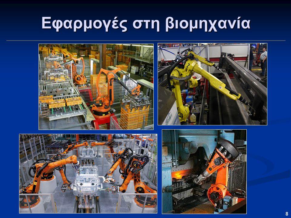 Εφαρμογές στη βιομηχανία