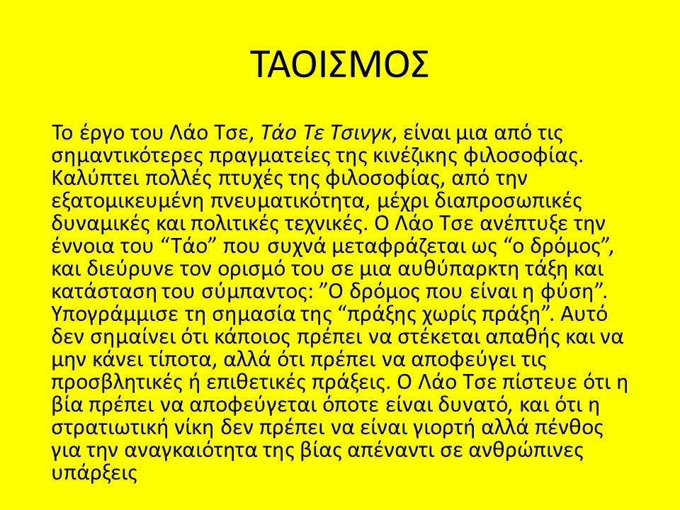 ΤΑΟΙΣΜΟΣ