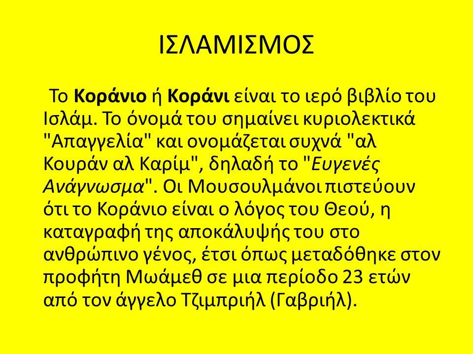 ΙΣΛΑΜΙΣΜΟΣ