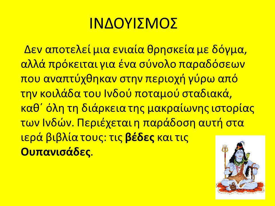 ΙΝΔΟΥΙΣΜΟΣ