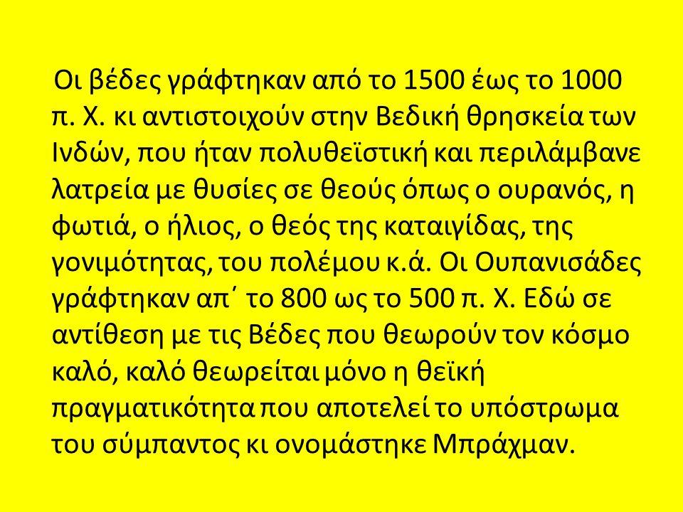 Οι βέδες γράφτηκαν από το 1500 έως το 1000 π. Χ