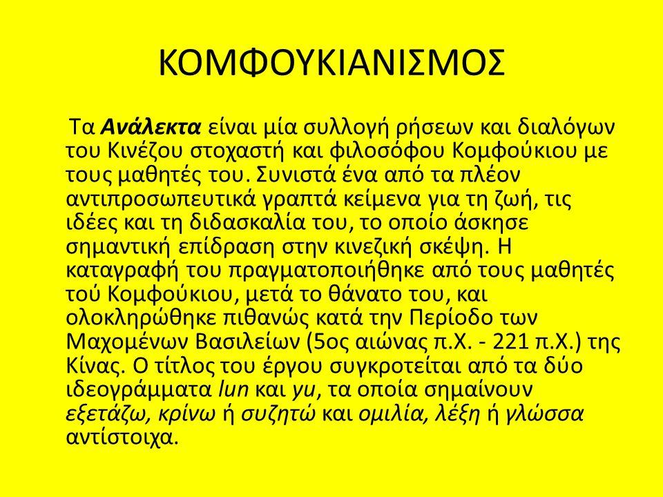 ΚΟΜΦΟΥΚΙΑΝΙΣΜΟΣ