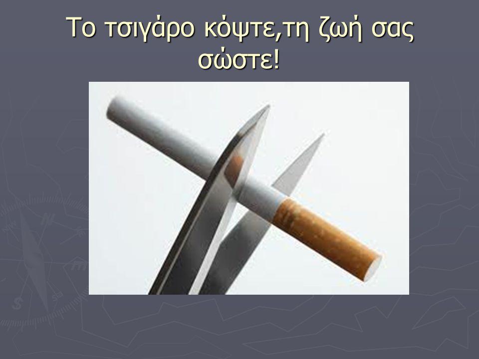 Το τσιγάρο κόψτε,τη ζωή σας σώστε!