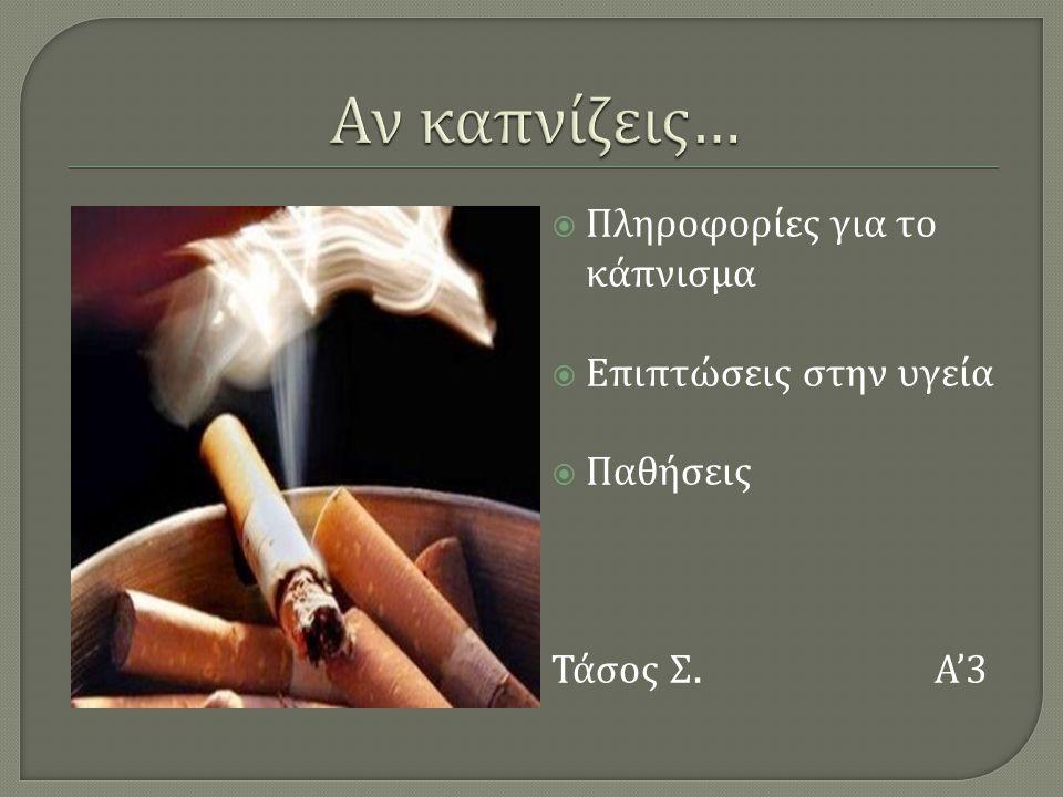 Αν καπνίζεις… Πληροφορίες για το κάπνισμα Επιπτώσεις στην υγεία