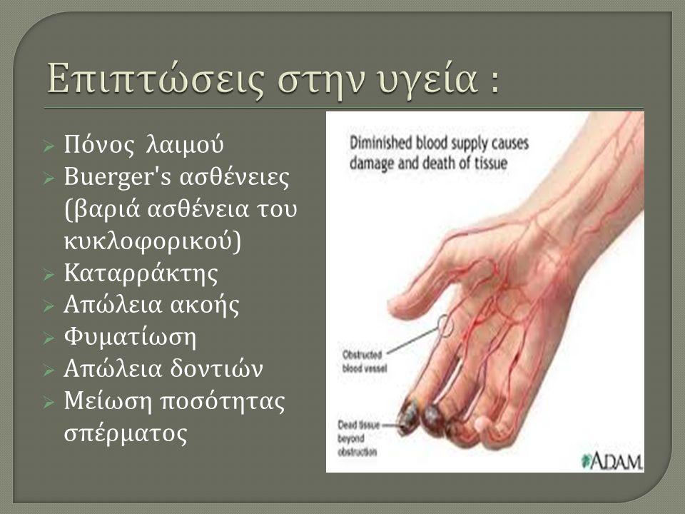 Επιπτώσεις στην υγεία :