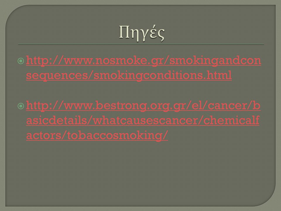 Πηγές http://www.nosmoke.gr/smokingandconsequences/smokingconditions.html.