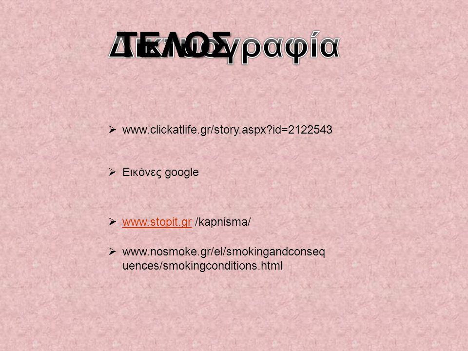 ΤΕΛΟΣ Δικτυογραφία www.clickatlife.gr/story.aspx id=2122543