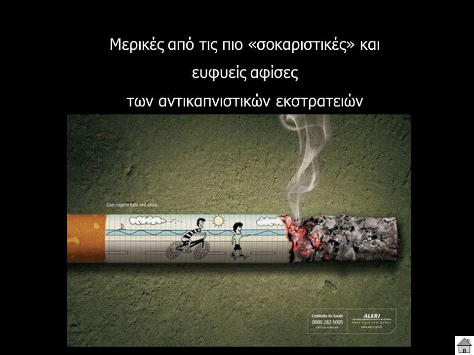 Μερικές από τις πιο «σοκαριστικές» και ευφυείς αφίσες