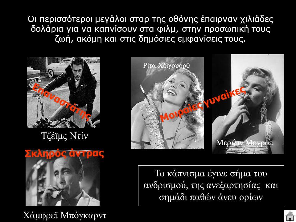 Μοιραίες γυναίκες Επαναστάτης Σκληρός άντρας