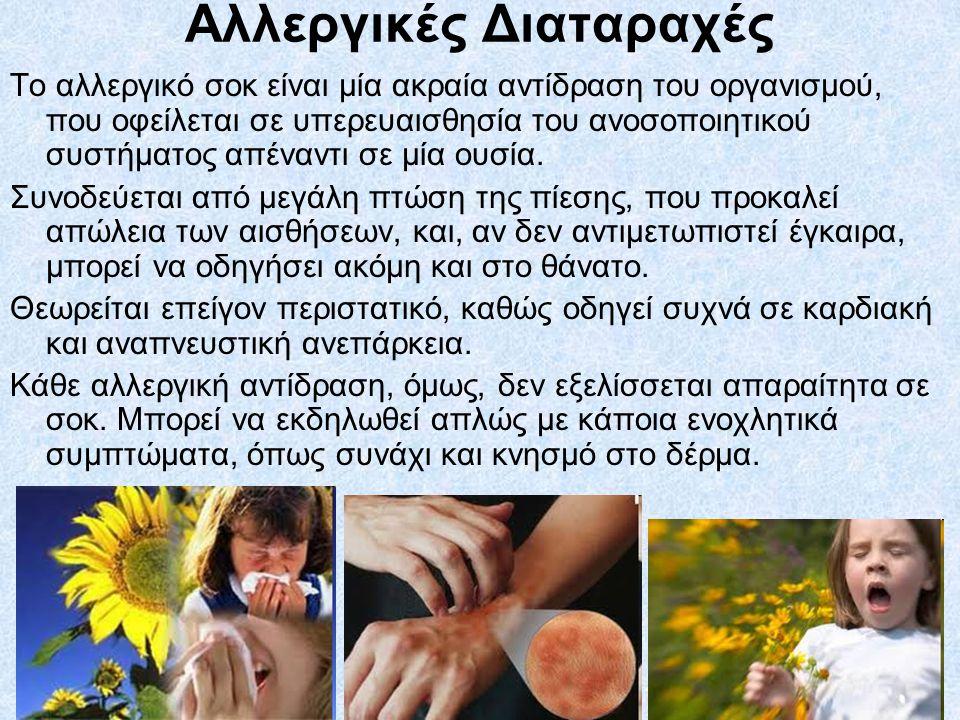 Αλλεργικές Διαταραχές