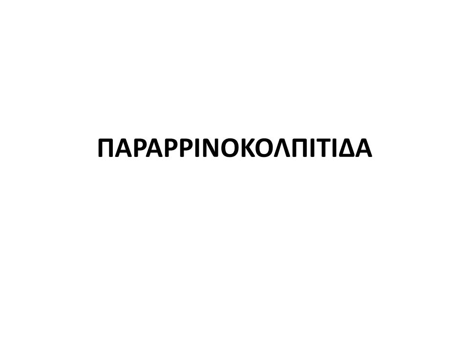 ΠΑΡΑΡΡΙΝΟΚΟΛΠΙΤΙΔΑ