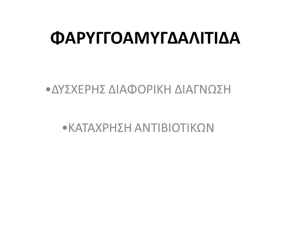 ΔΥΣΧΕΡΗΣ ΔΙΑΦΟΡΙΚΗ ΔΙΑΓΝΩΣΗ ΚΑΤΑΧΡΗΣΗ ΑΝΤΙΒΙΟΤΙΚΩΝ