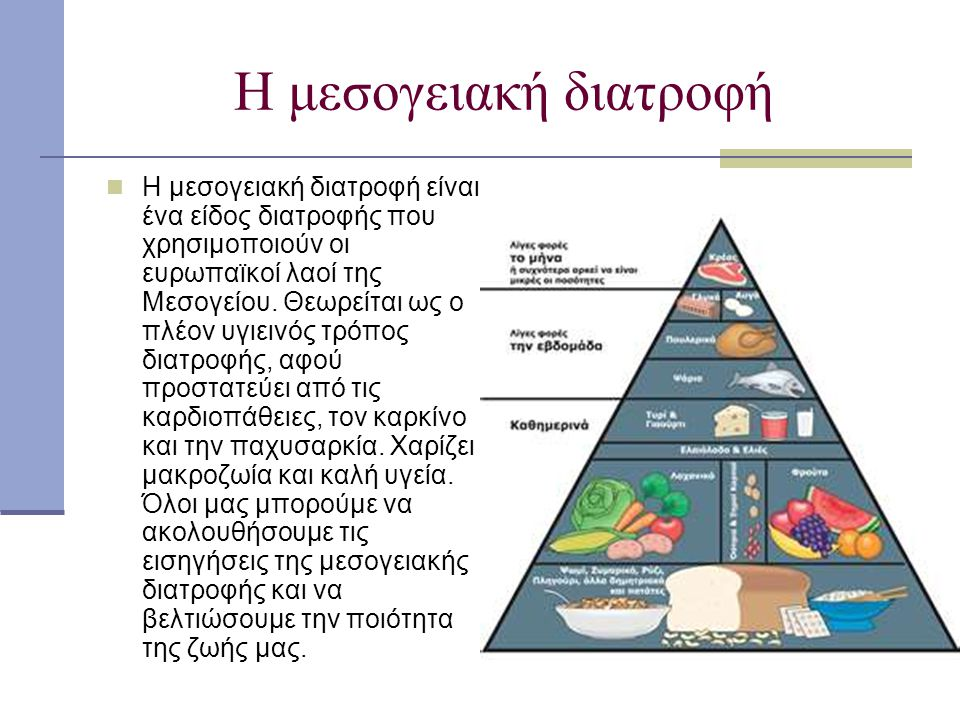 Η μεσογειακή διατροφή