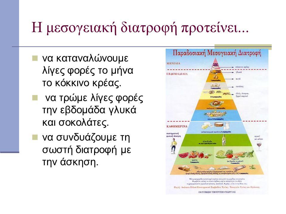 Η μεσογειακή διατροφή προτείνει...