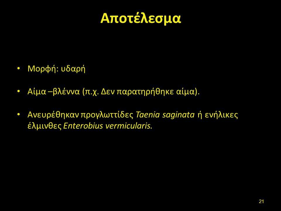 4.2 Μικροσκοπική εξέταση κοπράνων Ova and parasites