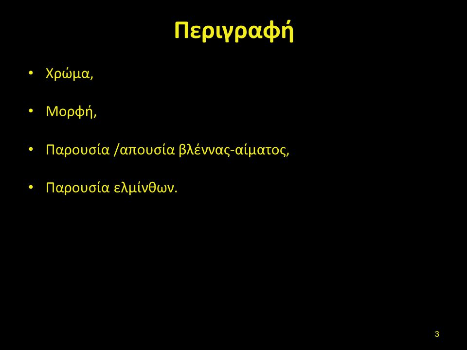 Χρώμα Καστανό φυσιολογικό χρώμα, Μαύρο (occult blood) αίμα, Αιματηρό,