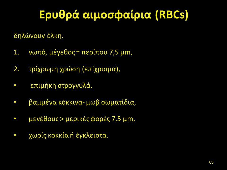 Λευκά αιμοσφαίρια (WBCs)